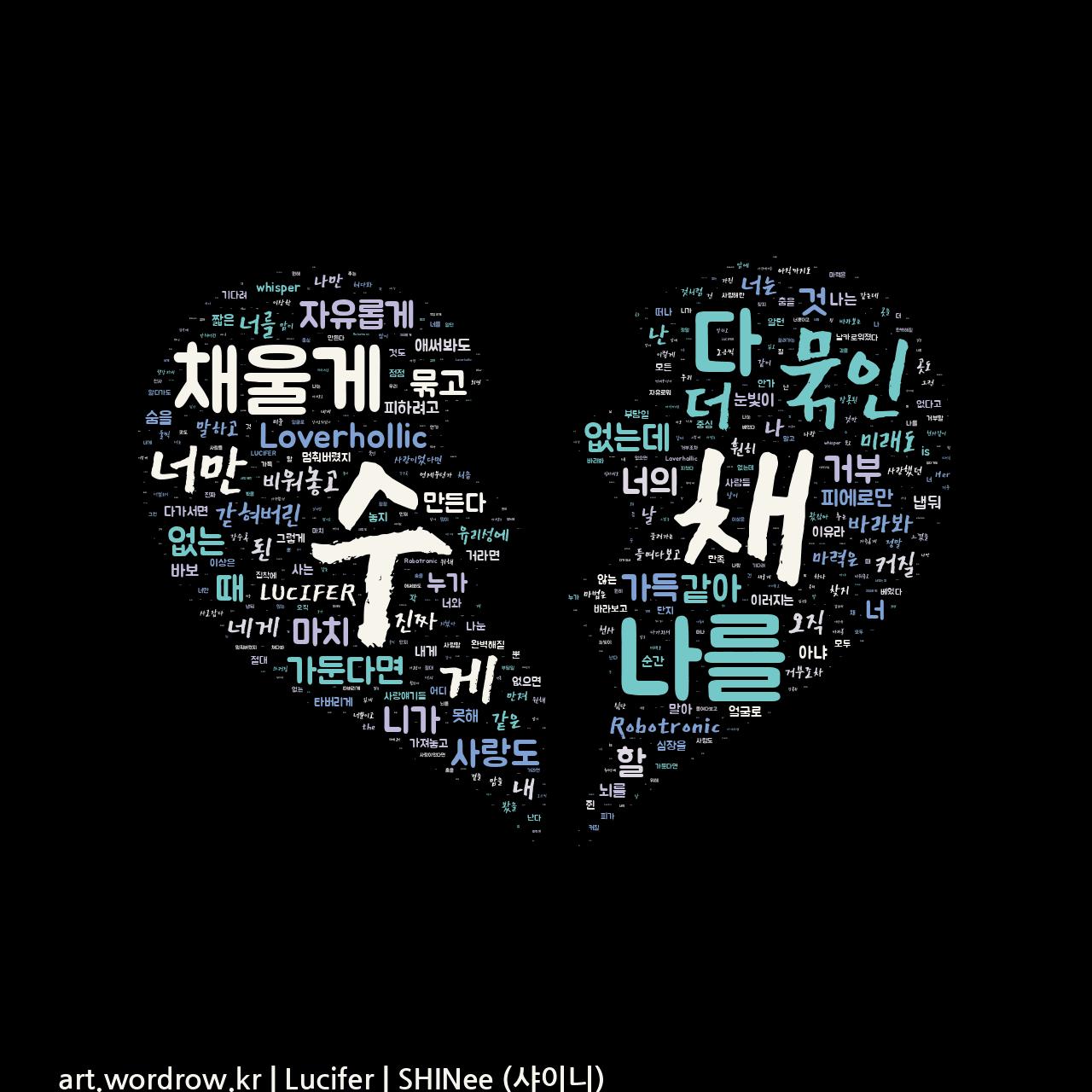 워드 아트: Lucifer [SHINee (샤이니)]-25